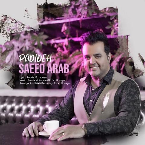 سعید عرب پدیده | دانلود آهنگ سعید عرب به نام پدیده