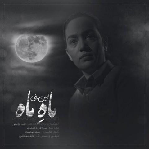 امین بانی ماه ماه | دانلود آهنگ امین بانی به نام ماه ماه