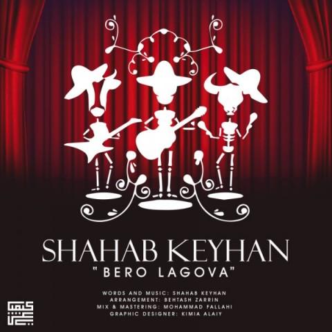 شهاب کیهان برو لا گوا | دانلود آهنگ شهاب کیهان به نام برو لا گوا