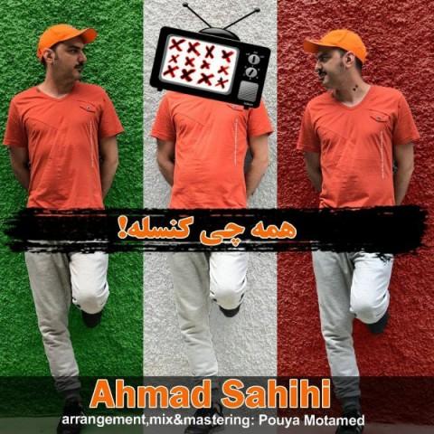 احمد صحیحی همه چی کنسله | دانلود آهنگ احمد صحیحی به نام همه چی کنسله