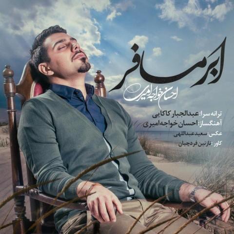 احسان خواجه امیری ابر مسافر | دانلود آهنگ احسان خواجه امیری به نام ابر مسافر