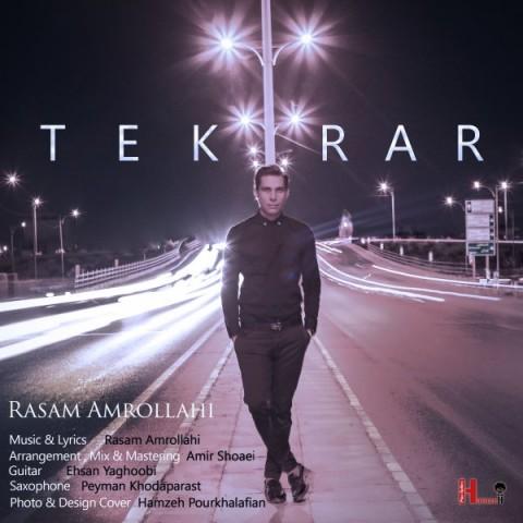 رسام امراللهی تکرار   دانلود آهنگ رسام امراللهی به نام تکرار