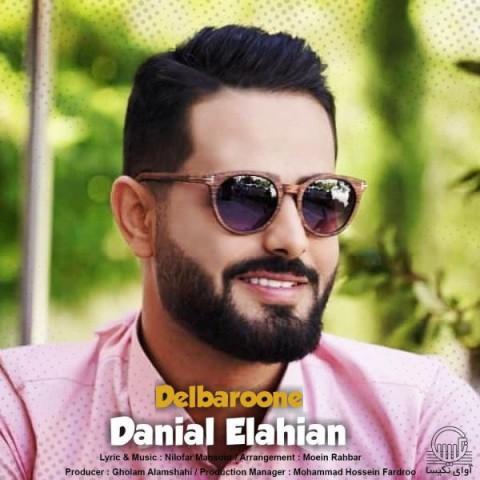 دانیال الهیان دلبرونه | دانلود آهنگ دانیال الهیان به نام دلبرونه