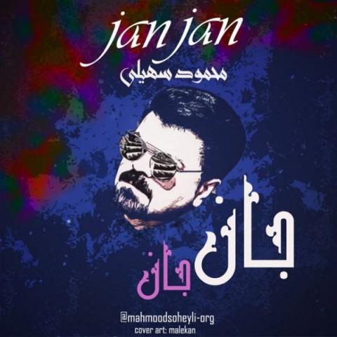 محمود سهیلی جان جان | دانلود آهنگ محمود سهیلی به نام جان جان