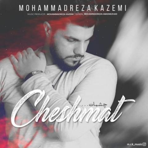محمدرضا کاظمی چشمات | دانلود آهنگ محمدرضا کاظمی به نام چشمات