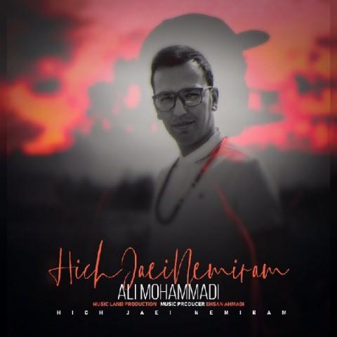 علی محمدی هیچ جایی نمیرم | دانلود آهنگ علی محمدی به نام هیچ جایی نمیرم