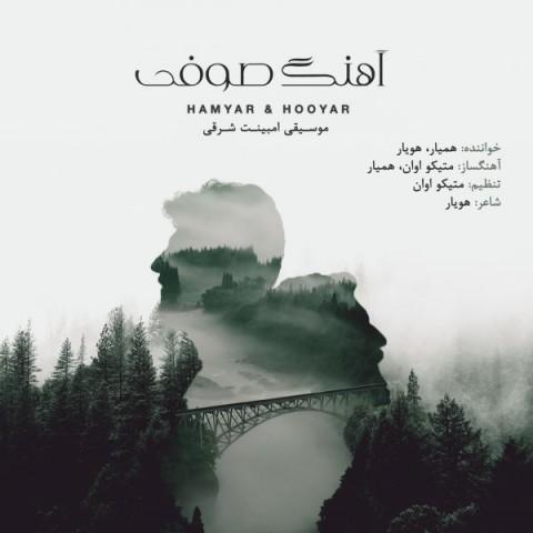 همیار و هویار صوفی | دانلود آهنگ همیار و هویار به نام صوفی