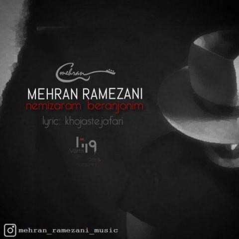 مهران رمضانی نمیزارم برنجونیم | دانلود آهنگ مهران رمضانی به نام نمیزارم برنجونیم