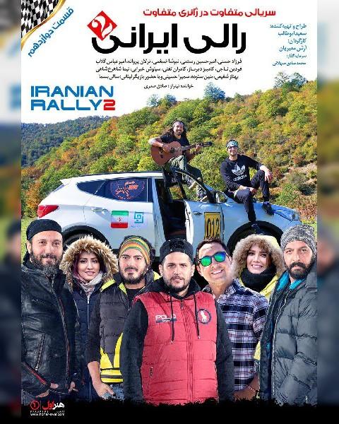 دانلود سریال رالی ایرانی 2، قسمت دوازدهم