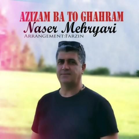 ناصر مهریاری عزیزم با تو قهرم | دانلود آهنگ ناصر مهریاری به نام عزیزم با تو قهرم