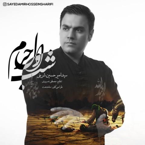 امیر حسین شریفی شب اول حرم | دانلود آهنگ امیر حسین شریفی به نام شب اول حرم