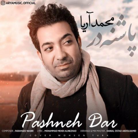 محمد آریا پاشنه در | دانلود آهنگ محمد آریا به نام پاشنه در