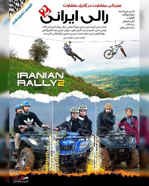 دانلود سریال رالی ایرانی 2، قسمت سیزدهم