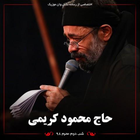 محمود کریمی شب دوم محرم 98 | دانلود مداحی محمود کریمی به نام شب دوم محرم 98