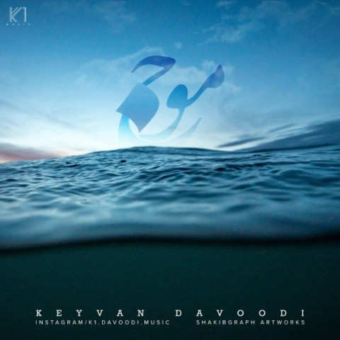 کیوان داوودی موج | دانلود آهنگ کیوان داوودی به نام موج