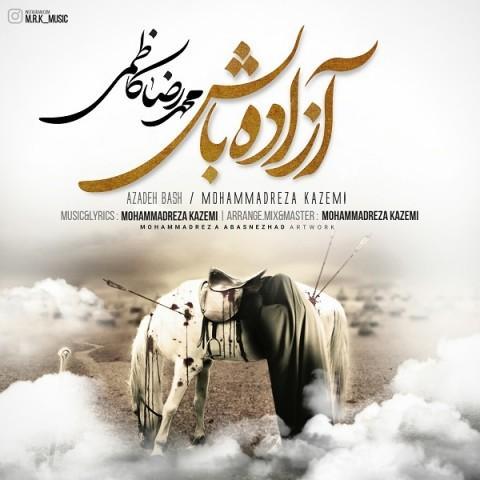 محمدرضا کاظمی آزاده باش | دانلود آهنگ محمدرضا کاظمی به نام آزاده باش