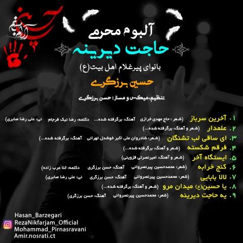 حسین برزگری حاجت دیرینه   دانلود آلبوم حسین برزگری به نام حاجت دیرینه
