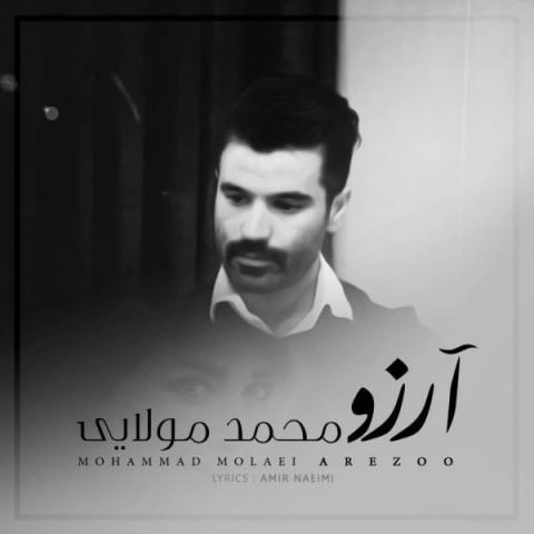 محمد مولایی آرزو | دانلود آهنگ محمد مولایی به نام آرزو