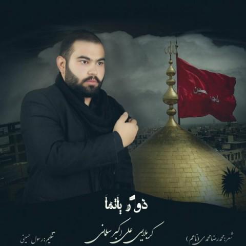 علی اکبر سلمانی دور یاتما | دانلود آهنگ علی اکبر سلمانی به نام دور یاتما
