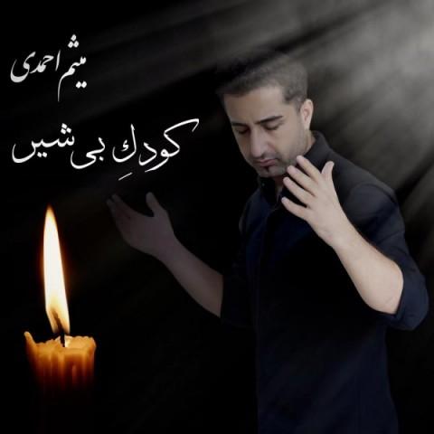 میثم احمدی کودک بی شیر | دانلود آهنگ میثم احمدی به نام کودک بی شیر