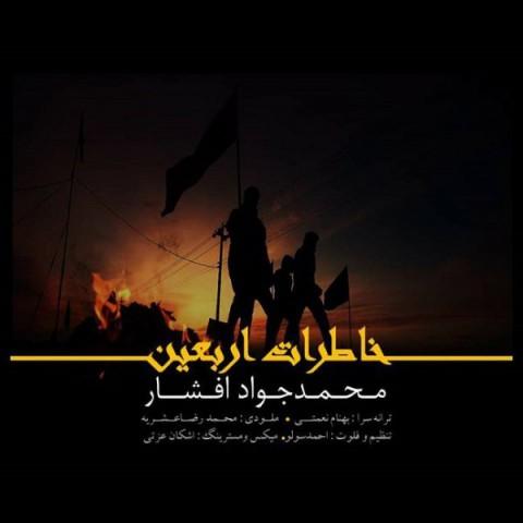 محمدجواد افشار خاطرات اربعین | دانلود آهنگ محمدجواد افشار به نام خاطرات اربعین