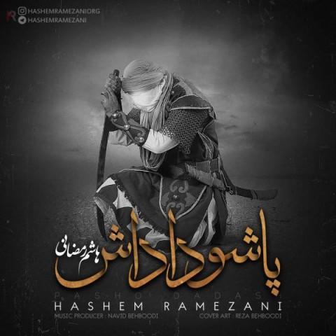 هاشم رمضانی پاشو داداش | دانلود آهنگ هاشم رمضانی به نام پاشو داداش