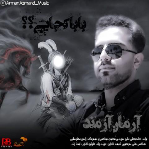 آرمان آزمند بابا کجایی | دانلود آهنگ آرمان آزمند به نام بابا کجایی