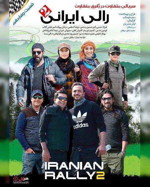 دانلود سریال رالی ایرانی 2، قسمت چهاردهم