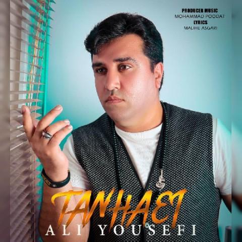 دانلود آهنگ جدید علی یوسفی تنهایی