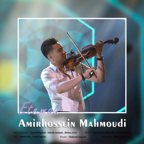 دانلود آلبوم جدید امیرحسین محمودی اعتماد