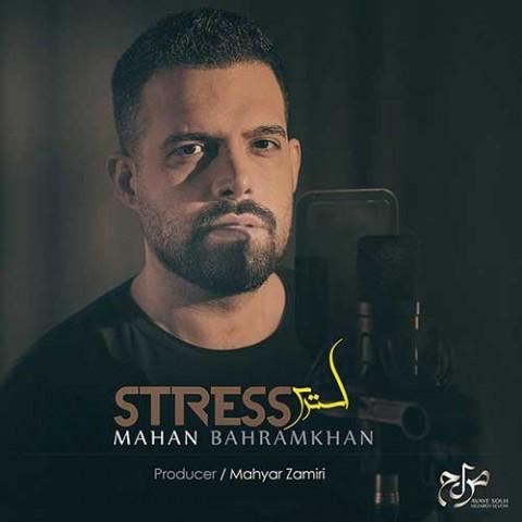 ماهان بهرام خان استرس، دانلود آهنگ جدید ماهان بهرام خان استرس + متن ترانه