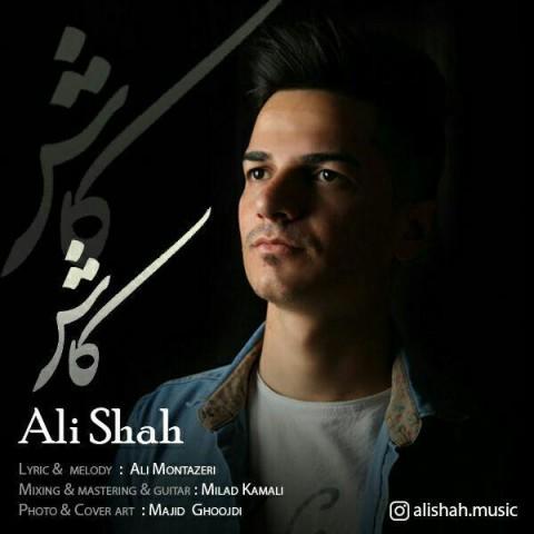 دانلود آهنگ جدید علی شاه کاش