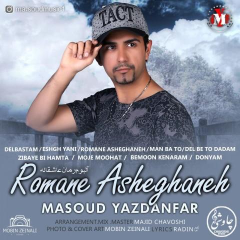 دانلود آلبوم جدید مسعود یزدان فر رمان عاشقانه
