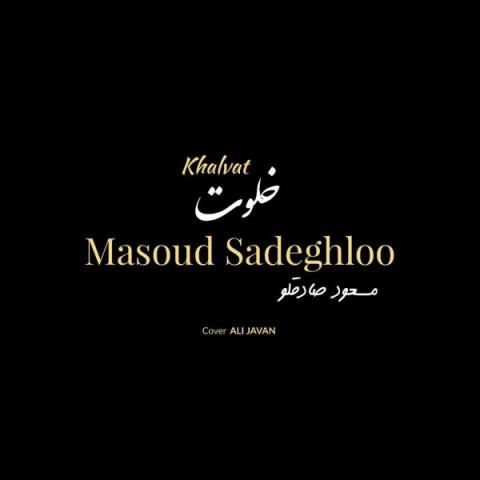 مسعود صادقلو خلوت، دانلود آهنگ جدید مسعود صادقلو خلوت + متن ترانه