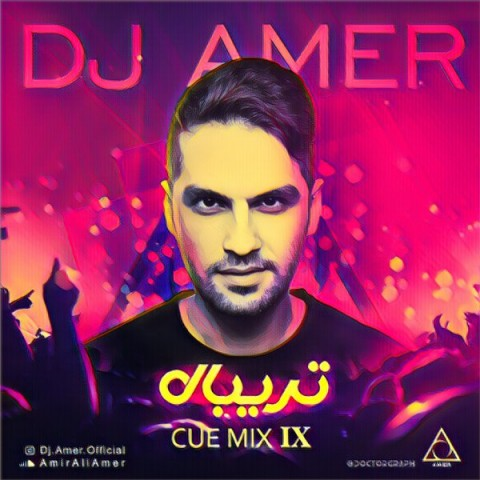 دانلود ریمیکس جدید Amer Cue Mix IX