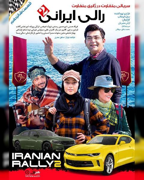 دانلود سریال رالی ایرانی 2، قسمت شانزدهم
