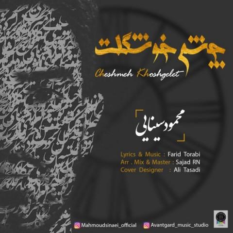 دانلود آهنگ جدید محمود سینایی چشم خوشگلت