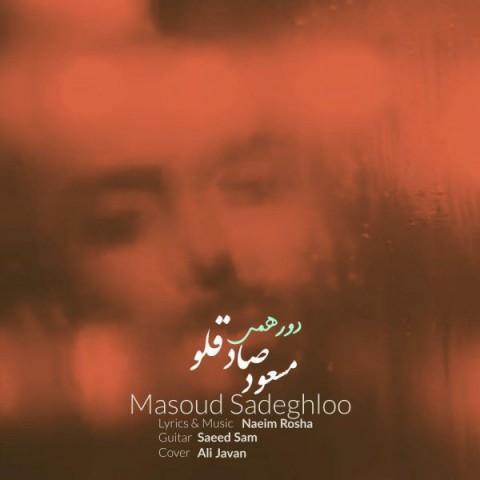 مسعود صادقلو دورهمی، دانلود آهنگ جدید مسعود صادقلو دورهمی + متن ترانه