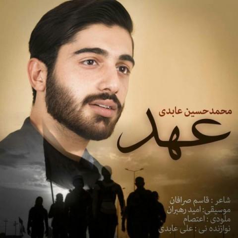 دانلود آهنگ جدید محمد حسین عابدی عهد