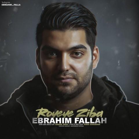 دانلود آهنگ جدید ابراهیم فلاح رویای زیبا