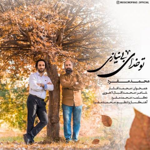 دانلود آهنگ جدید محمد مفرد و محمد افشار تو خدای بی نیازی