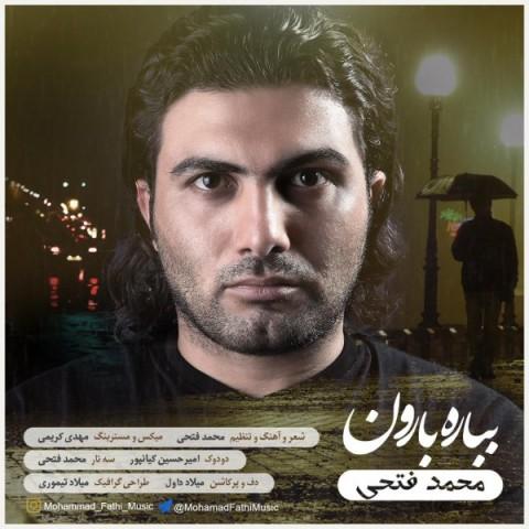 دانلود آهنگ جدید محمد فتحی بباره بارون