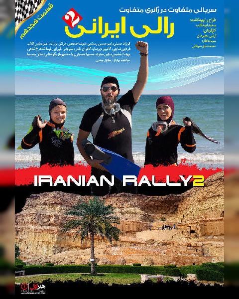 دانلود سریال رالی ایرانی 2، قسمت هجدهم