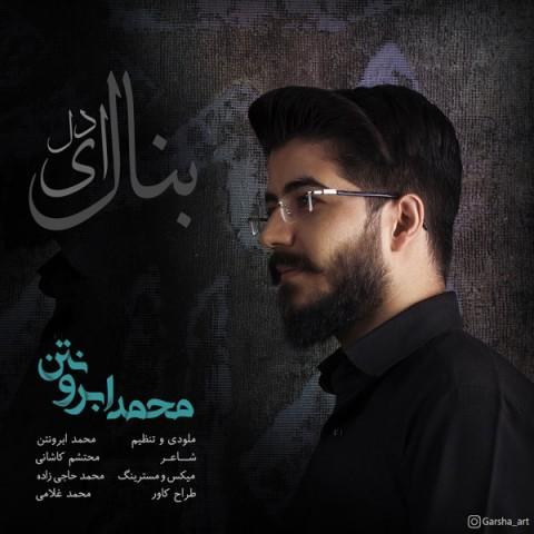 دانلود آهنگ جدید محمد ابرونتن بنال ای دل