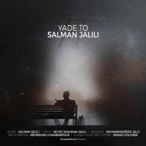 دانلود آهنگ جدید سلمان جلیلی یاد تو