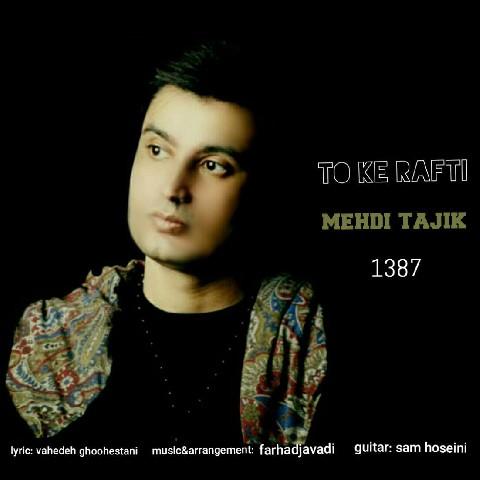 دانلود آهنگ جدید مهدی تاجیک تو که رفتی