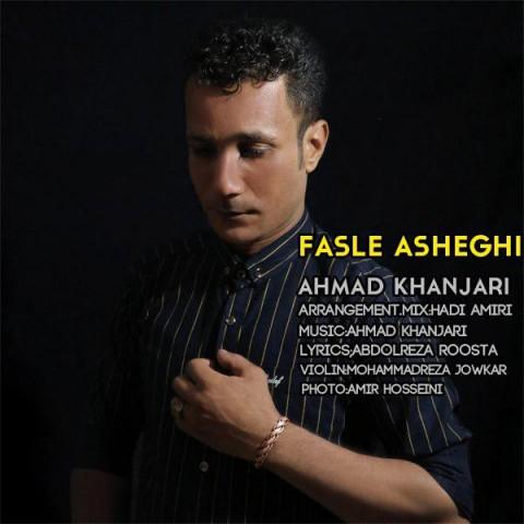دانلود آهنگ جدید احمد خنجری فصل عاشقی