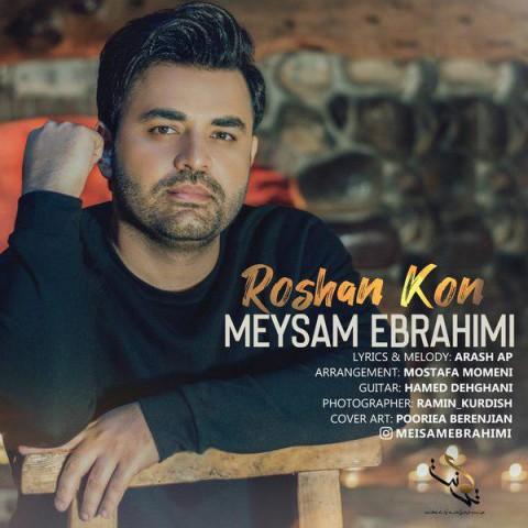 میثم ابراهیمی روشن کن، دانلود آهنگ جدید میثم ابراهیمی روشن کن + متن ترانه