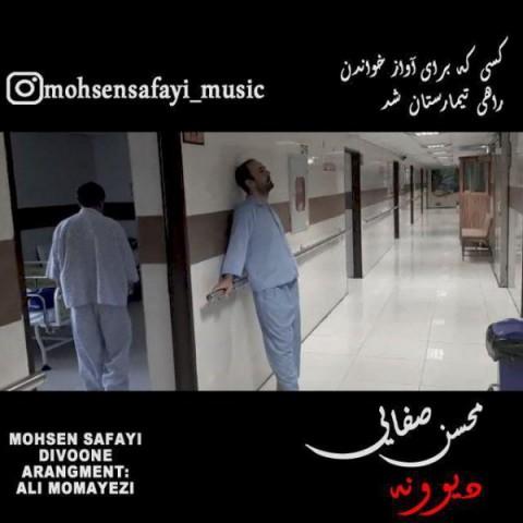 دانلود آهنگ جدید محسن صفایی دیوونه