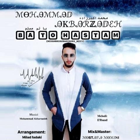 دانلود آهنگ جدید محمد اکبرزاده با تو هستم